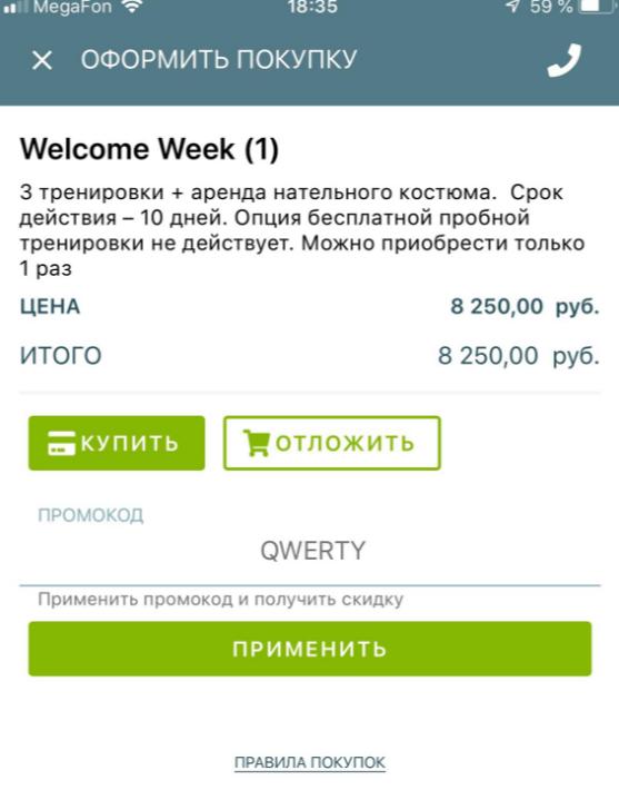 мобильное приложение клиента фитнес клуба покупка по промо коду